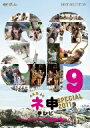 【1000円以上送料無料】AKB48 ネ申テレビ スペシャル〜オーストラリアの秘宝を探せ!〜/AKB48