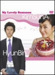 私の名前はキム・サムスン DVD−BOXI/キム・ソナ【後払いOK】【1000円以上送料無料】