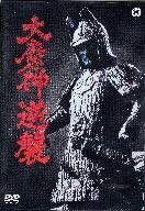 【1000円以上送料無料】大魔神逆襲 デジタル・リマスター版/二宮秀樹
