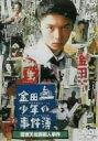 【1000円以上送料無料】金田一少年の事件簿 雪夜叉伝説殺人事件/堂本剛