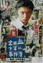 【1000円以上送料無料】金田一少年の事件簿「金田一少年の殺人」/堂本剛