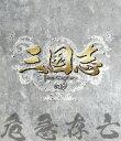 【1000円以上送料無料】三国志 Three Kingdoms 第9部−危急存亡−ブルーレイvol.9(Blu−ra...