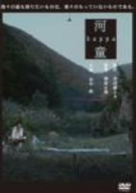 河童 Kappa/谷中敦【後払いOK】【1000円以上送料無料】