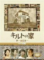【1000円以上送料無料】キルトの家/山崎努