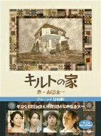 【1000円以上送料無料】キルトの家(Blu−ray Disc)/山崎努