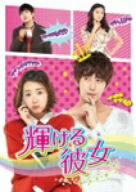 【1000円以上送料無料】輝ける彼女 DVD−SET/キム・ヒョンジュン(末っ子)