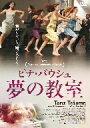 【1000円以上送料無料】ピナ・バウシュ 夢の教室/ピナ・バウシュ