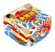 【1000円以上送料無料】釣りバカ日誌 大漁箱 DVD−BOX シリーズ全22作品/西田敏行