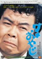 ダメおやじ/三波伸介【後払いOK】【1000円以上送料無料】