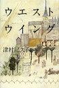 【1000円以上送料無料】ウエストウイング/津村記久子【RCP】