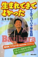 【1000円以上送料無料】生まれてきてよかった てんでバリバラ半生記/玉木幸則