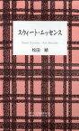 スウィート・エッセンス/松田綾【1000円以上送料無料】
