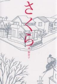 さくら/西加奈子【後払いOK】【1000円以上送料無料】