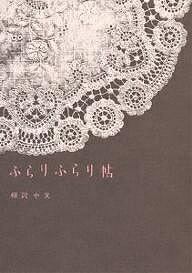 ふらりふらり帖/柳沢小実【1000円以上送料無料】