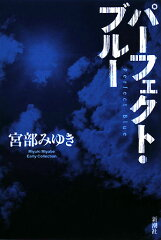Miyuki Miyabe Early Collection【1000円以上送料無料】パーフェクト・ブルー/宮部みゆき