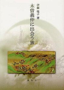 【1000円以上送料無料】木曽義仲に出会う旅/伊藤悦子