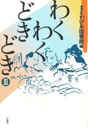 わくわくどきどき 3/大野城まどかぴあ図書館【1000円以上送料無料】