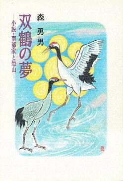 双鶴の夢 小説南部家と恐山【1000円以上送料無料】