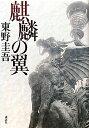 【1000円以上送料無料】麒麟の翼/東野圭吾【RCP】