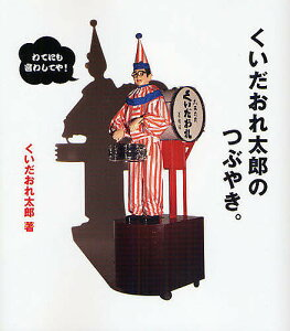 【1000円以上送料無料】くいだおれ太郎のつぶやき。/くいだおれ太郎