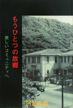 もうひとつの故郷 美しいコミュニティへ/阿部志郎【1000円以上送料無料】