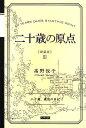 二十歳の原点 二十歳、最後の日記 新装版/高野悦子【1000円以上送料無料】