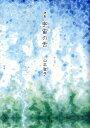 宇宙の舌 山本聖子詩集/山本聖子【1000円以上送料無料】