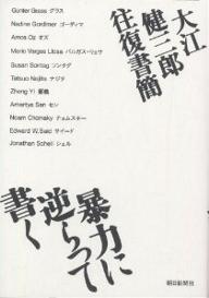【1000円以上送料無料】暴力に逆らって書く 大江健三郎往復書簡/大江健三郎