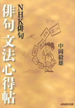 俳句文法心得帖/中岡毅雄【1000円以上送料無料】