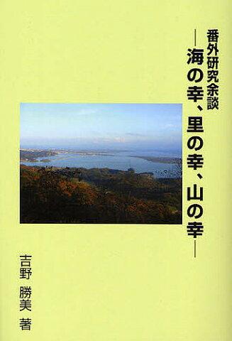 海の幸、里の幸、山の幸/吉野勝美【1000円以上送料無料】