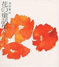 若い人の絵本【1000円以上送料無料】花の童話集/宮沢賢治