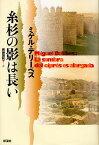 糸杉の影は長い/ミゲル・デリーベス/岩根圀和【1000円以上送料無料】
