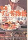 塩釜すし哲物語日本一のマグロを握る/上野敏彦【1000円以上送料無料】