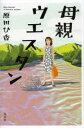 母親ウエスタン/原田ひ香
