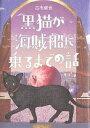 黒猫が海賊船に乗るまでの話/古市卓也【1000円以上送料無料】