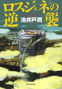 【1000円以上送料無料】ロスジェネの逆襲/池井戸潤