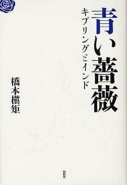 青い薔薇 キプリングとインド/橋本槇矩【1000円以上送料無料】