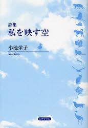 【1000円以上送料無料】私を映す空 詩集/小池栄子【RCP】