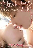 ナチュラル・ウーマン2010+1994【後払いOK】【1000円以上送料無料】