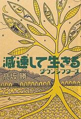 【1000円以上送料無料】減速して生きる ダウンシフターズ/高坂勝