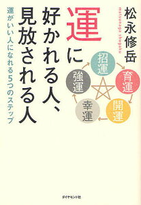 【1000円以上送料無料】運に好かれる人、見放される人 運がいい人になれる5つのステップ/松永...