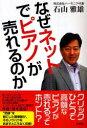 【1000円以上送料無料】なぜネットでピアノが売れるのか/石山雅雄