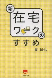 【1000円以上送料無料】新在宅ワークのすすめ/星知也
