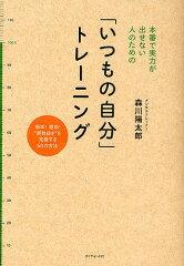 【1000円以上送料無料】本番で実力が出せない人のための「いつもの自分」トレーニング/森川陽太郎