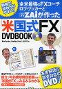 全米最強のFXコーチ ロブ・ブッカーとZAiが作った「米国式FX」DVDBOOK/RobBooker/BradleyFried/ZAiFX!編集部【1000円以上送料無料】