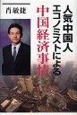 【ショップ内で100円クーポン配布中!】人気中国人エコノミストによる中国経済事情/肖敏捷【後払…