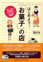 DO BOOKSはじめよう!「お菓子」の店 和菓子・洋菓子、個人経営から多店舗展開まで、これ1冊...