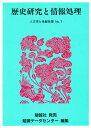 人文学と情報処理 第7号/勉誠データセンター【1000円以上送料無料】