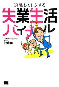 【1000円以上送料無料】失業生活バイブル 退職してトクする/katsu【RCP】