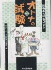 オトナの試験 資格あれば憂いなし 1/NHKオトナの試験制作班【1000円以上送料無料】
